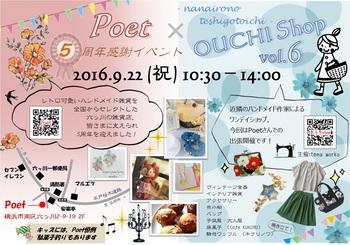 poet&おうち6フライヤー.jpg